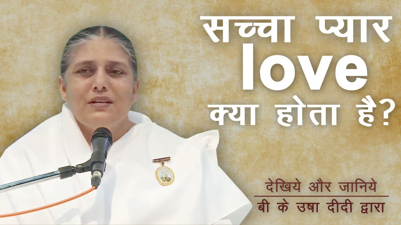 Sachha pyaar kya hota hai | What is true love? - Brahma Kumaris