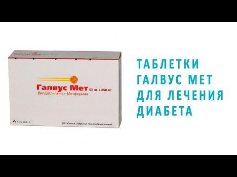 Таблетки Галвус Мет для лечения сахарного диабета