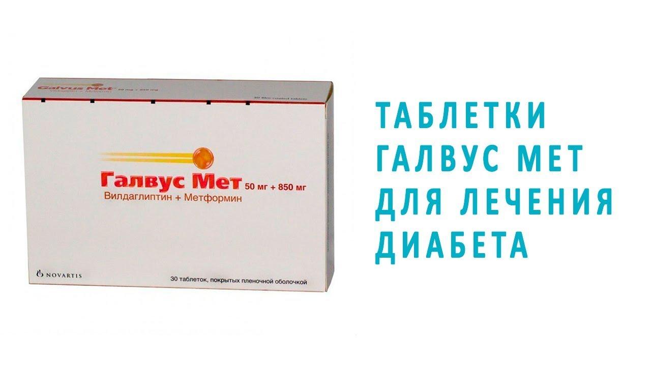 Таблетки Галвус Мет для лечения сахарного диабета | метформин для похудения как принимать состав
