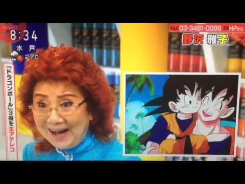 dbz masako nozawa dubbing