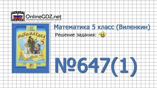 Задание № 647 (1) - Математика 5 класс (Виленкин, Жохов)