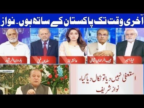 Think Tank With Syeda Ayesha Naaz - 29 July 2017 - Dunya News