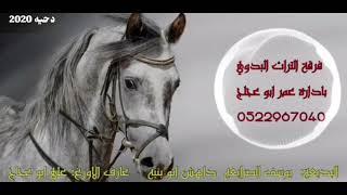 هجيني 2020 =( فرقة التراث البدوي)=بصوت - يوسف الصرايعه \u0026 داهش ابو بنيه