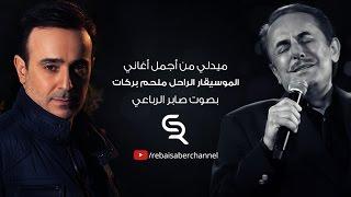 صابر الرباعي يغني لـ ملحم بركات | Saber Rebai sings Melhem Barakat