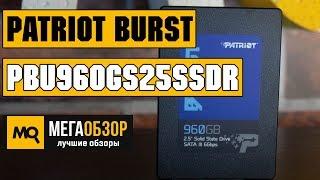 Patriot Burst 960 ГБ обзор накопителя