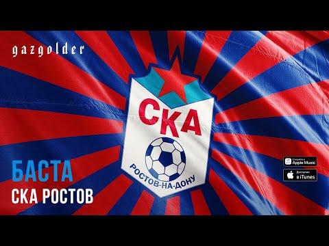 Баста - СКА Ростов