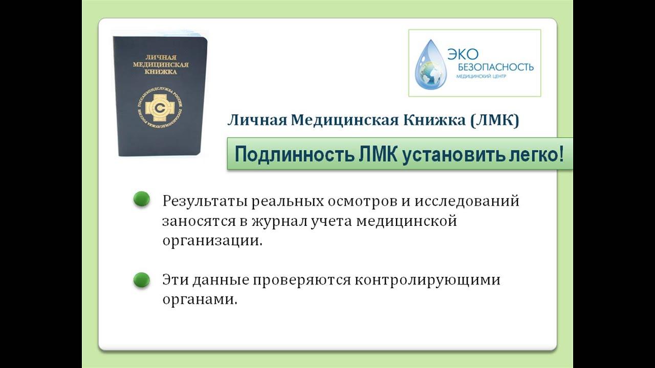 Санитарная книжка - Медицинская книжка - Киев в Киеве - YouTube