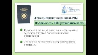 Подделка личных медицинских книжек, презентация группы медицинских компаний