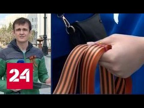 Георгиевские ленточки раздают в Хабаровске