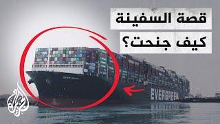 قصة السفينة.. تعرف على أحداث قناة السويس من الجنوح حتى التعويم