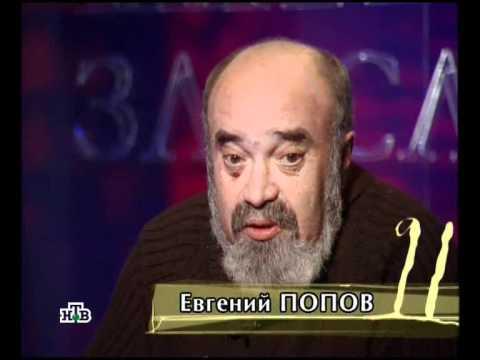 Школа Злословия - Евгений Попов (2)