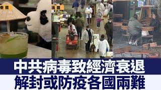 中共病毒致經濟衰退 各國在解封與防疫間抉擇|新唐人亞太電視|20200518