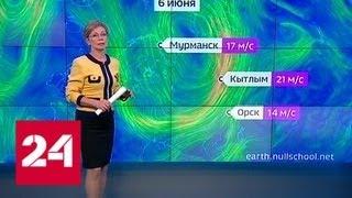 """""""Погода 24"""": ненастный циклон охватил почти всю европейскую Россию - Россия 24"""