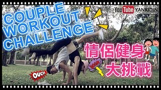 YANKIDIN   情侶街頭健身大挑戰 COUPLE WORKOUT CHALLENGE!