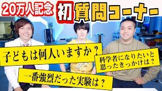 20万人記念【初】質問コーナー NG無しで水溜りボンドと一緒に何でも答えてみた!