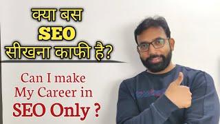 बस  SEO सीखना काफी है? | SEO Career, Scope, Salary