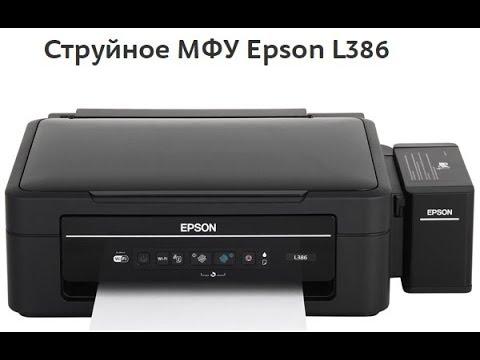 МФУ Epson L386 - фабрика печати