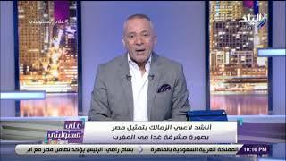 على مسئوليتي - قبل نهائي الكونفدرالية .. أحمد موسى يوجه رسالة نارية بسبب نادي الزمالك