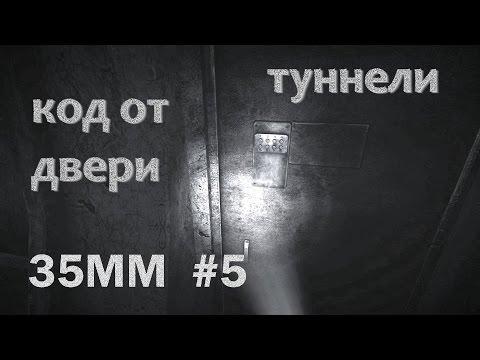 Прохождение 35MM. Ч.5 - Туннели /код от двери/