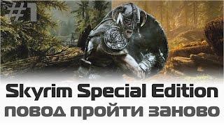 Skyrim Special Edition 2016: Повод пройти игру заново / Часть 1