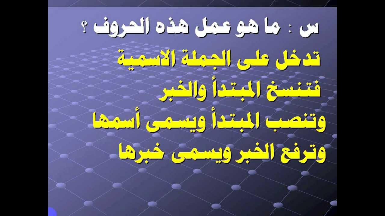 أصل الحروف العربية pdf