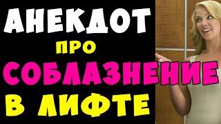 АНЕКДОТ про Легкодоступную Женщину в Лифте Самые Смешные Свежие Анекдоты