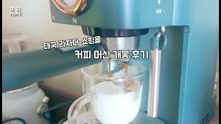 [무미MUMI] 커피머신 개봉 후기 : 홈카페