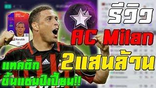 รีวิวทีม AC Milan 2แสนล้าน!! พร้อมแผน+แทคติกขึ้น Champions! [Fifa Online 4] #FO4