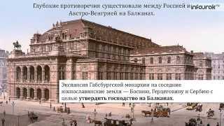 """Видеоурок """"Россия в Первой мировой войне"""""""