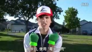 寵物小精靈 真人版 2 中文版 pokemon in real life 2 chinese