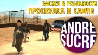 Andre Sucre - Портал в SAMP    Felliny Sketch    ТРЕЙЛЕР