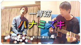 名古屋でゆるーく音楽をやっている S×S(エスバイエス)です! ストリートライブや弾き語りなどやっているので 興味のある方はぜひ聴いていってください♪ 今回は 一青窈 ...
