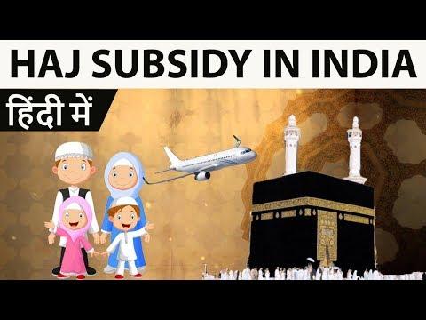 Haj Subsidy in India भारत में हज सब्सिडी UPSC/IAS/PCS/SSC