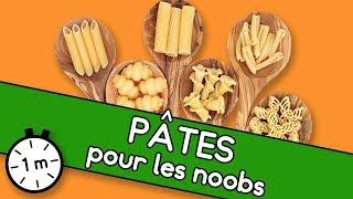 Les pâtes pour les noobs - Astuce YouCook