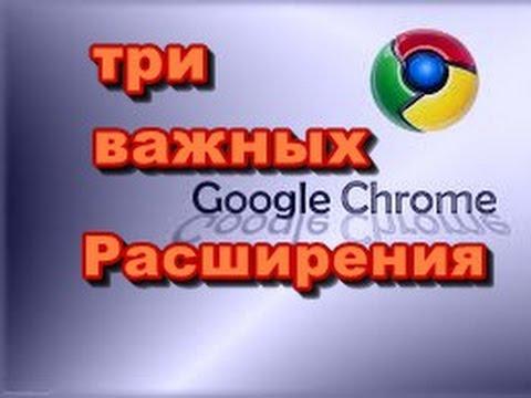 Три важных расширения на браузер гугл хром.