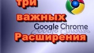 Три важных расширения на браузер гугл хром.(, 2016-06-05T14:42:01.000Z)
