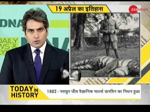 DNA: Today in History, April 19, 2018