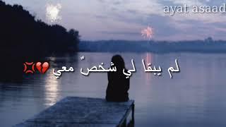 الخوف قيد اضلعي /حالة واتس اب حزينة