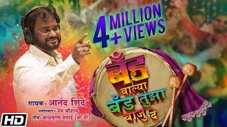 बँड वाल्या बँड तुझा वाजु दे | Anand Shinde | Rahul Patil | Dev Chauhan | Latest Marathi Song 2021