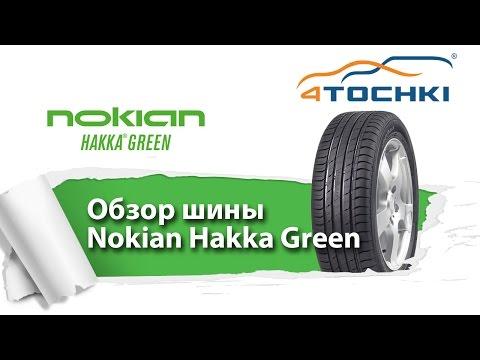 Обзор шины Nokian Hakka Green