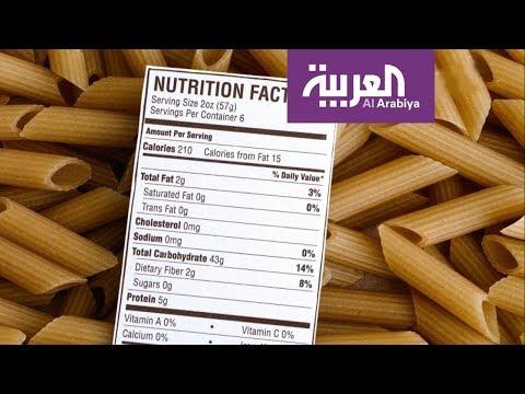 صباح العربية | كيف نقرأ الملصقات الغذائية؟  - نشر قبل 2 ساعة