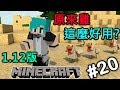『Minecraft』冬瓜__原味生存 #20 1.12版 超方便!!超好用!! 多功能雞舍!! 『當個創世神』