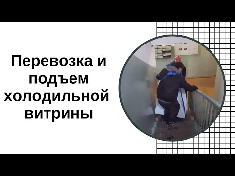 Перевозка и подъем холодильной витрины