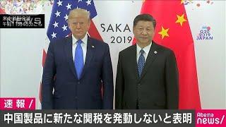 米中が貿易交渉再開で一致 制裁関税も発動せず(19/06/29)