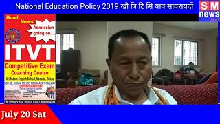 National Education Policy  2019#Discuss#