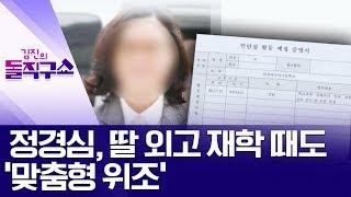 정경심, 딸 외고 재학 때도 '맞춤형 위조' | 김진의 돌직구쇼