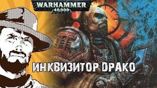 FFH Былинный Сказ: Инквизиция Warhammer 40000 - Жак Драко