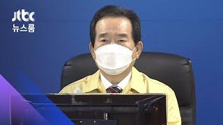 정부, 6일 '거리두기 격상' 여부 판단…핵심 3가지 숫자 / JTBC 뉴스룸