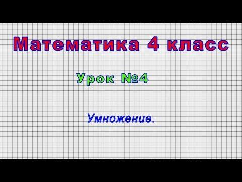Математика 4 класс (Урок№4 - Умножение.)