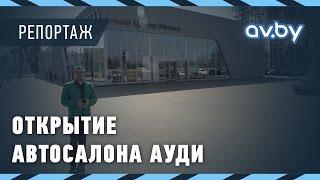 В Минске открыли автоцентр Audi